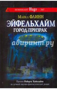 Флинн Майкл Ф. Эйфельхайм: город-призрак