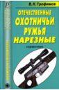 Трофимов В. Н. Отечественные охотничьи ружья. Нарезные. Справочник