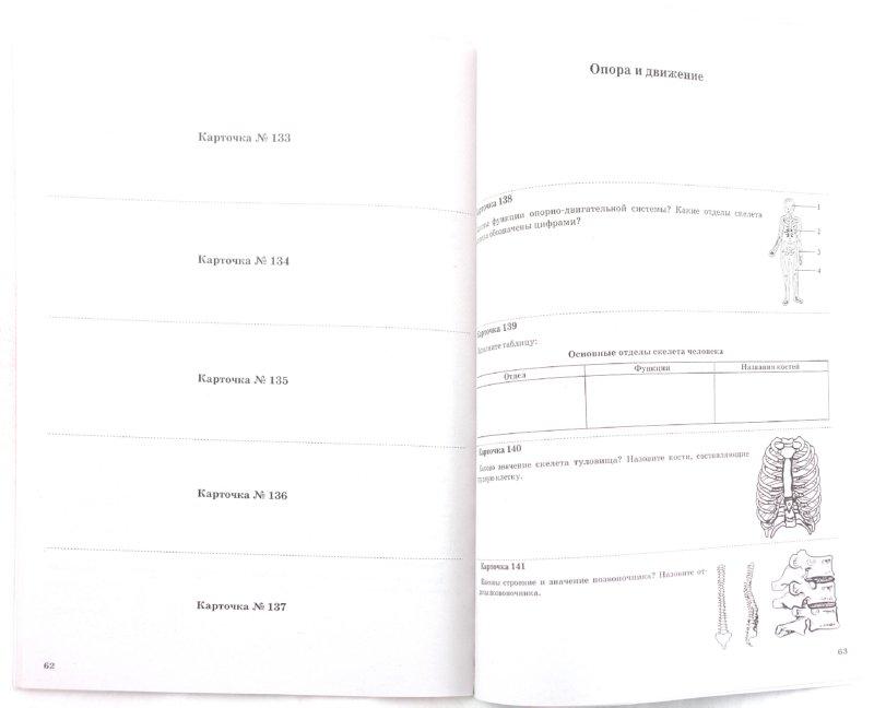 Класс к учебнику а г драгомилова р