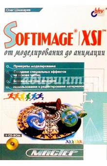 SOFTIMAGE I XSI от моделирования до анимации (+СD)Графика. Дизайн. Проектирование<br>Книга посвящена созданию трехмерной графики с помощью программы SOFTIMAGE|XSI, позволяющей осуществлять полигональный моделинг, работу со слоями и NURBS-поверхностями и создание сцен. Раскрываются как базовые, так и более сложные концепции компьютерной ЗD-графики с использованием данной программы. Обсуждаются принципы анимации и построения простых объектов. Особое внимание уделяется освещению, текстурированию, работе с материалами и выполнению рендеринга. Подробно рассматривается палитра гибких инструментов подразделения полигональных поверхностей. Уроки, сопровождающие каждую главу, поэтапно демонстрируют применение на практике тех или иных возможностей программы. К книге прилагается компакт-диск со сценами для выполнения упражнений.<br>
