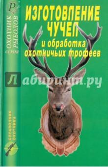 Изготовление чучел и обработка охотничьих трофеев. Справочник