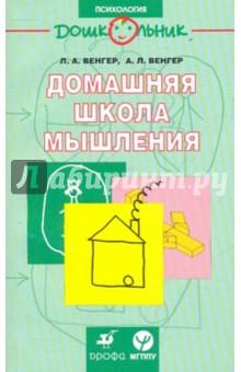 Домашняя школа мышления