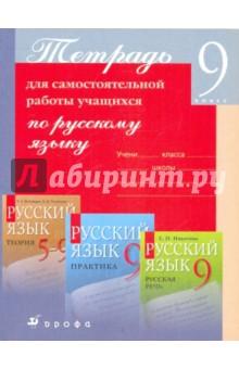 Тетрадь для самостоятельной работы учащихся по русскому языку. 9 класс