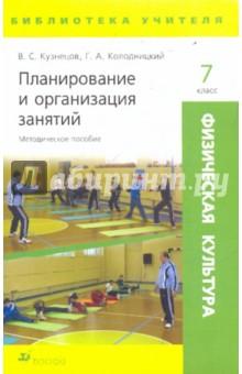Физическая культура. Планирование и организация занятий. 7 класс. Методическое пособие