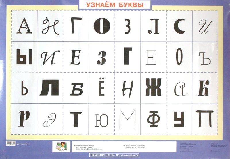 Иллюстрация 1 из 2 для Обучение грамоте. Узнаем буквы - Ольга Джежелей | Лабиринт - книги. Источник: Лабиринт