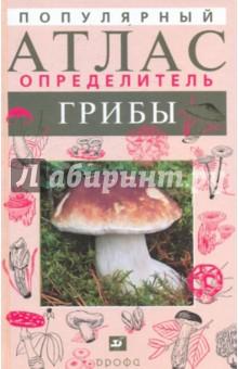 Атлас Определитель Грибов