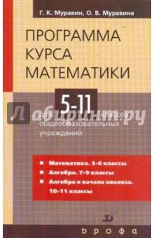 Программа курса математики для 5-11 классов общеобразовательных учреждений