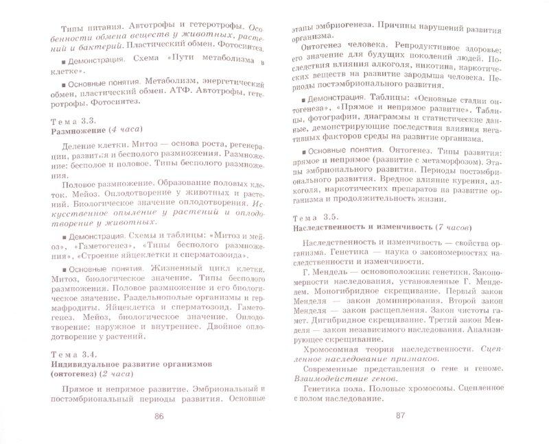 Программы для общеобразовательных учреждений природоведение биология