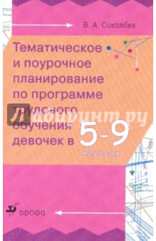 Тематическое и поурочное планирование по программе трудового обучения девочек в 5-9 классах