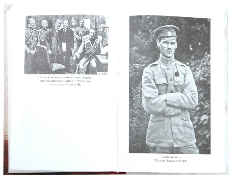 Иллюстрация 1 из 18 для Николай II. Отречение, которого не было - Петр Мультатули | Лабиринт - книги. Источник: Лабиринт