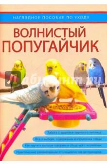 Волнистый попугайчик. Наглядное пособие по уходу