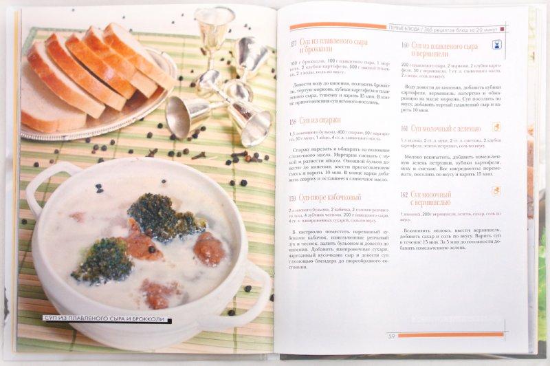 Иллюстрация 1 из 13 для 365 рецептов блюд за 20 минут   Лабиринт - книги. Источник: Лабиринт