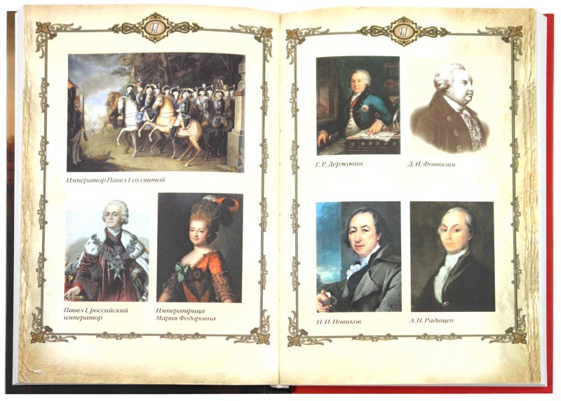 ����������� 1 �� 38 ��� �������� ��� ����� I (1796-1801 ��.) | �������� - �����. ��������: ��������