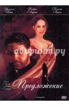 Глэйтер Лесли Линка Предложение (DVD)
