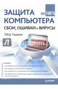 Ташков Петр Защита компьютера на 100 %: сбои, ошибки и вирусы