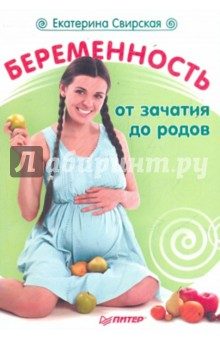 Свирская Екатерина Валерьевна Беременность от зачатия до родов