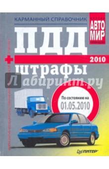 ПДД+Штрафы 2010. Карманный справочник (01.05.2010)