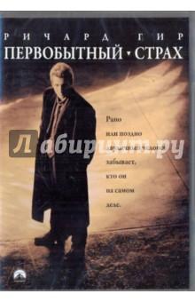 Хоблит Грегори Первобытный страх (DVD)