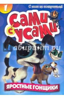 Копп Бил Сами с усами 1. Яростные гонщики (DVD)