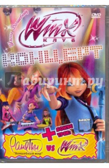 Winx-Клуб. Школа волшебниц. Суперконцерт! (DVD)