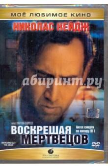 Скорсезе Мартин Воскрешая мертвецов (DVD)