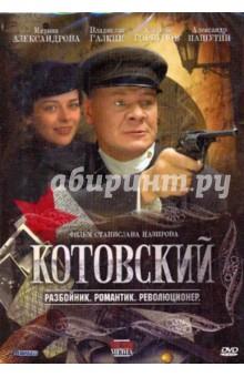Назиров Станислав Котовский (DVD)