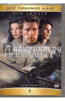Screens Zimmer 4 angezeig: pearl harbor dvd