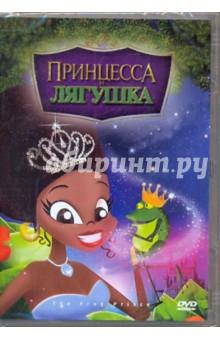 Робсон Лима Принцесса и лягушка (DVD)