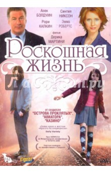 Мартини Дерик Роскошная жизнь (DVD)