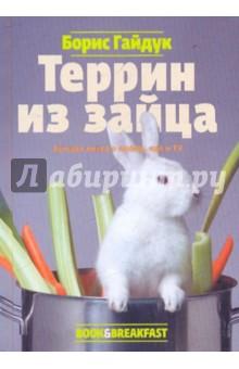 Гайдук Борис Террин из зайца