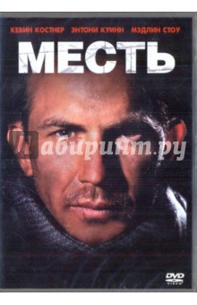 Скотт Тони Месть (DVD)