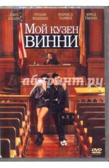 Мой кузен Вини (DVD)