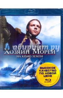 Уир Питер Хозяин морей: На краю земли (Blu-Ray)