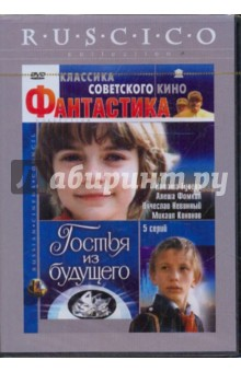 Арсенов Павел Гостья из будущего (DVD)