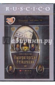 Императорские резиденции (DVD)