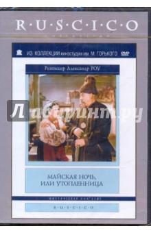 Роу Александр Майская ночь, или утопленница (DVD)