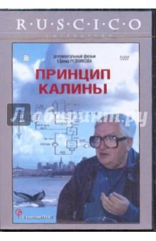 Принцип Калины (DVD)