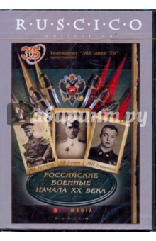 Некрушев Борис Российские военные начала XX века (DVD)