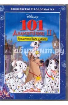 Смит Брайан, Каммеруд Джим 101 Далматинец 2 (DVD)