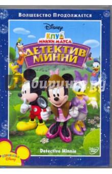 Клуб Микки Мауса: Детектив Мини (DVD)