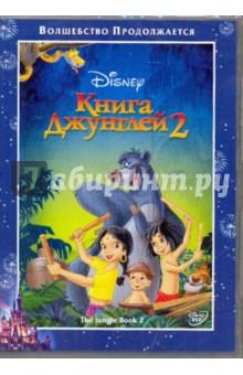 Тренбирт Стив Книга Джунглей 2 (DVD)