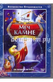 Меч в камне (DVD)