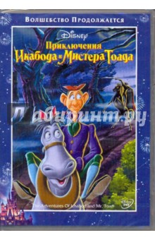 Джероними Клайд, Кинни Джек, Алгар Джеймс Приключения Икабода и Мистера Тоада (DVD)