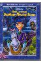 Приключения Икабода и Мистера Тоада (DVD). Джероними Клайд, Кинни Джек, Алгар Джеймс