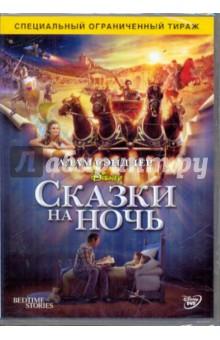 Шэнкман Адам DVD Сказки на ночь (DVD)