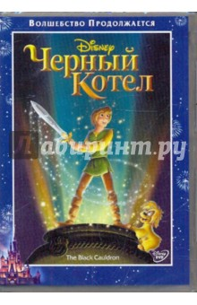 Рич Ричард, Берман Тед Черный Котел (DVD)