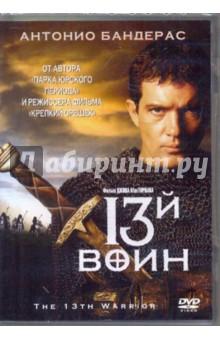 МакТирнан Джон 13-й воин (DVD)