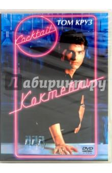 Доналдсон Роджер DVD Коктейль