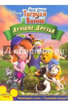 Мои друзья Тигруля и Винни: Лучшие друзья (DVD)
