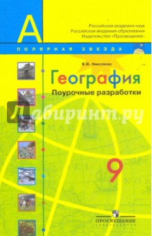 Николина Вера Викторовна География. Поурочные разработки. 9 класс